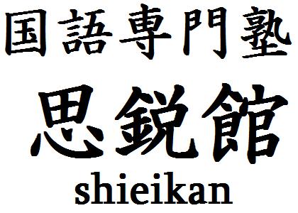 国語専門塾 思鋭館 shieikan